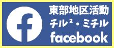 東部地区活動チルチル・ミチルfacebook